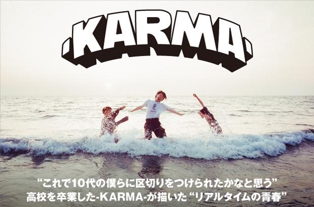 """北海道在住の3ピース・バンド、-KARMA-のインタビュー&動画メッセージ公開。高校を卒業した3人が""""リアルタイムの青春""""を鮮やかに描いた新作『DAYS E.P.』を明日10/16リリース"""