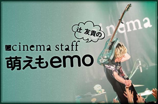 "cinema staff、辻 友貴(Gt)のコラム""萌えもemo""第45回公開。尼崎の酒場""下山酒店""&辻のレーベル LIKE A FOOL RECORDSから初音源をリリースしたevepartyを紹介"