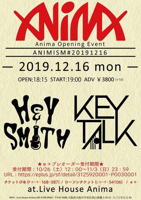 KEYTALK × HEY-SMITH、12/16大阪Live House Animaにてツーマン・ライヴ決定