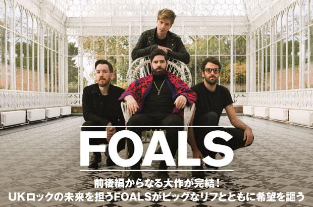 来年3月に来日するUKロックの代表格、FOALSの特集公開。ビッグなリフとともに希望を謳う、前後編からなる大作の完結編となるニュー・アルバムを10/23リリース
