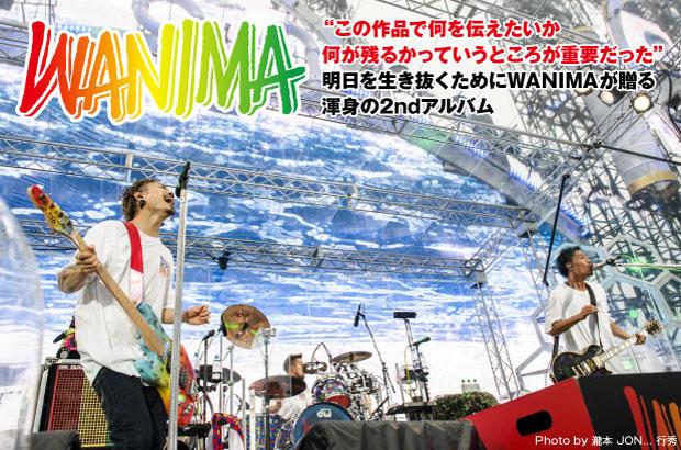 """WANIMAのインタビュー公開。""""この作品で何を伝えたいか、何が残るかっていうところが重要だった""""――明日を生き抜くための渾身の2ndアルバム『COMINATCHA!!』を明日10/23リリース"""