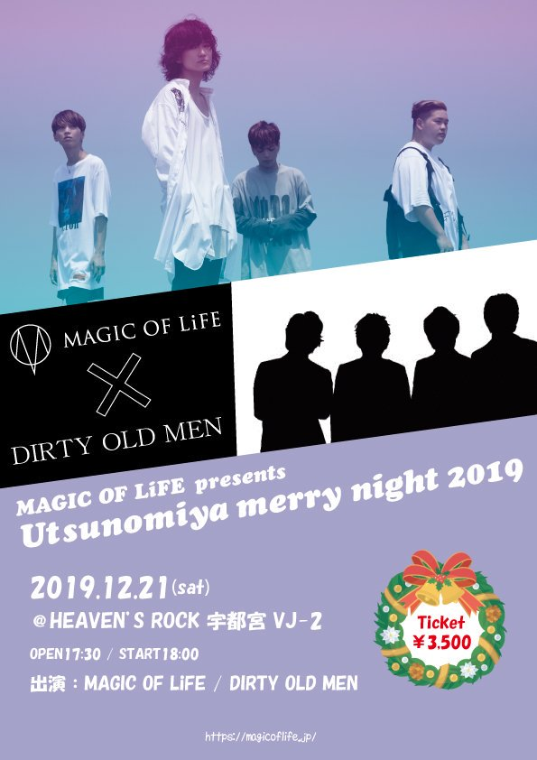 "MAGIC OF LiFE、12/21開催""Merry Night 2019""対バンにDIRTY OLD MEN決定"