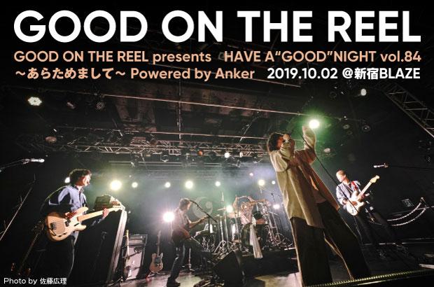 """GOOD ON THE REELのライヴ・レポート公開。""""歌わせてくれて、音楽をやらせてくれてありがとう!"""" ――バンドの""""リスタート""""体現した、セルフ・カバー盤レコ初ツアー初日をレポート"""