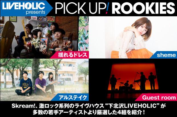 下北沢LIVEHOLICが注目の若手を厳選、PICK UP! ROOKIES公開。今月は、揺れるドレス、sheme、アルステイク、Guest roomの4組が登場