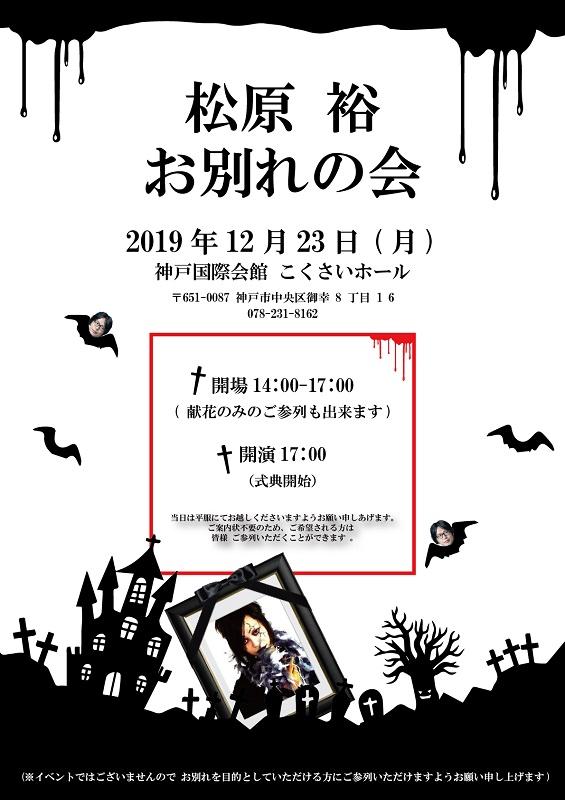 音楽プロデューサー 故 松原 裕氏のお別れの会が12/23神戸国際会館こくさいホールにて開催