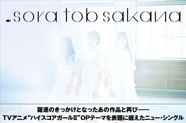 """sora tob sakanaの特集公開。躍進のきっかけとなったあの作品と再び――TVアニメ""""ハイスコアガールⅡ""""OPテーマを表題に据えたニュー・シングルを明日11/13リリース"""