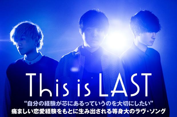 This is LASTのインタビュー&動画メッセージ公開。痛ましい恋愛経験をもとに生み出される等身大のラヴ・ソングを軸に据えた初の全国流通盤『aizou』を11/20リリース