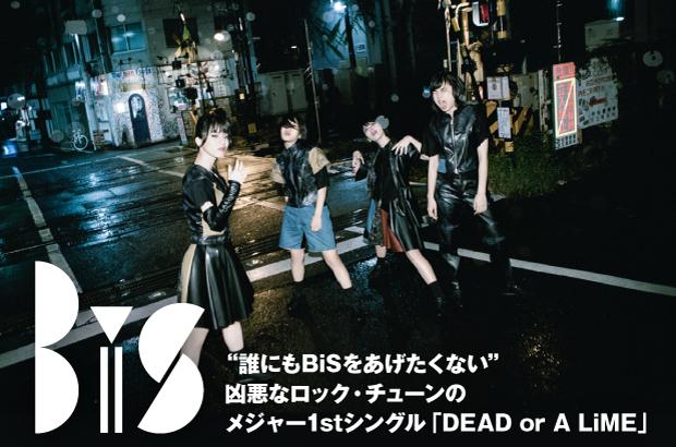 """BiSのインタビュー&動画メッセージ公開。""""誰にもBiSをあげたくない""""――凶悪なロック・チューンを表題に据えたメジャー1stシングル『DEAD or A LiME』を本日11/20リリース"""