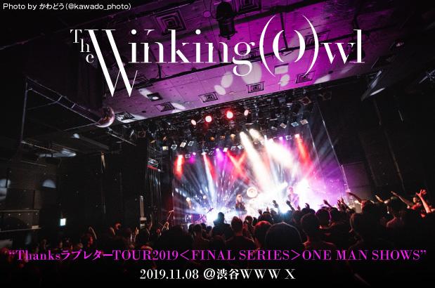 The Winking Owlのライヴ・レポート公開。人間性が表出したステージング、現代のポップ・ミュージックとして王道を歩める曲の良さで魅了した、レコ発ツアー東京公演をレポート