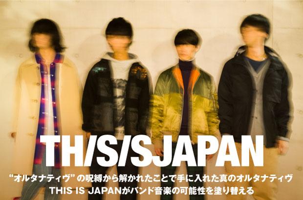 """THIS IS JAPANのインタビュー&動画メッセージ公開。""""オルタナティヴ""""の呪縛から解かれたことで手に入れた真のオルタナティヴ――劇的な進化遂げたニューEPを明日11/27リリース"""