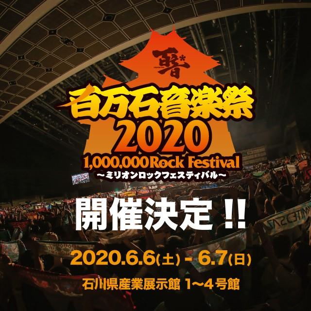 """""""百万石音楽祭2020""""、来年6/6-7に石川県産業展示館にて開催決定"""