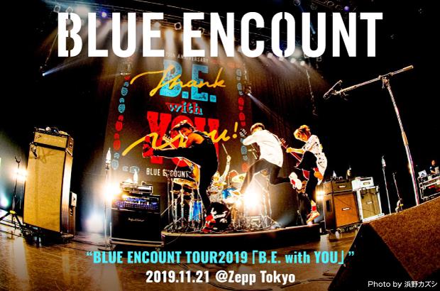 """BLUE ENCOUNTのライヴ・レポート公開。結成15周年&メジャー5周年""""B.E. with YOU""""ツアー最終日、バンドとファンのこれまでの信頼関係とこれからの決意が窺えた一夜をレポート"""