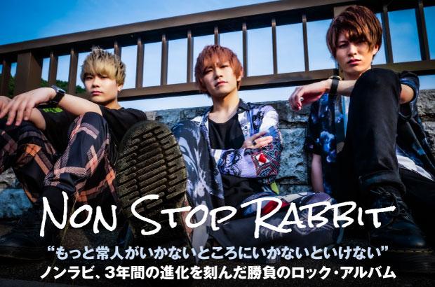 """Non Stop Rabbitのインタビュー&動画メッセージ公開。""""もっと常人がいかないところにいかないといけない""""――3年間の進化刻んだ勝負のロック・アルバムを明日12/17リリース"""