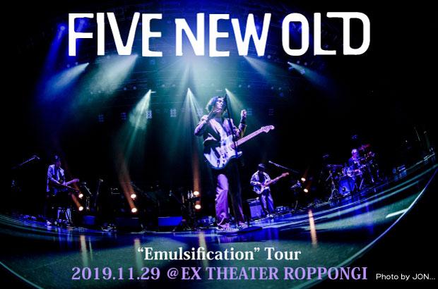 FIVE NEW OLDのライヴ・レポート公開。最新アルバム・ツアー最終日、ハッピーが散りばめられたステージでオーディエンスをひとり残らず楽しませたEXシアター六本木公演をレポート
