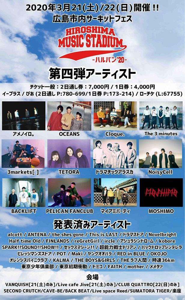 """3/21-22開催サーキット・フェス""""HIROSHIMA MUSIC STADIUM-ハルバン'20-""""、第4弾出演者にPELICAN FANCLUB、NoisyCell、BACK LIFT、ドアラ、The 3 minutesら12組決定"""