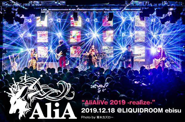 AliAのライヴ・レポート公開。アルバム『realize』レコ発ツアー最終日、AYAMEの歌を筆頭にバンドとしての成長見せた満員の恵比寿LIQUIDROOM公演をレポート