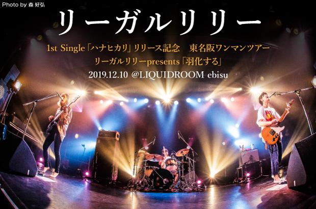 リーガルリリーのライヴ・レポート公開。生々しくもファンタジックなダイナミクスとサウンドスケープを描き、ここまでの歩みとバンドの未来を示した東名阪ツアー最終公演をレポート