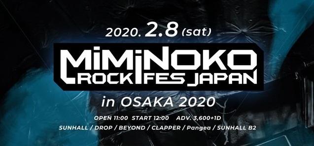 """2/8開催""""MiMiNOKOROCK FES JAPAN in 大阪 2020""""、タイムテーブル公開"""