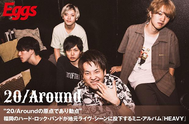 """福岡のハード・ロック・バンド、20/Aroundのインタビュー公開。""""ヘヴィ""""を軸にダンス・ビートやラップ・メタル要素も詰め込んだミニ・アルバムを1/29リリース"""