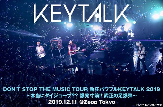 KEYTALKのライヴ・レポート公開。バンドの持ち味を最大限に引き出し、ハイライトを続々と生み出した、原点進化のアルバム『DON'T STOP THE MUSIC』リリース・ツアーZepp Tokyo公演をレポート