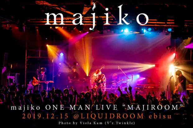 """majikoのライヴ・レポート公開。魂を震わせ、自分自身を削り、聴き手の心の深い部分を揺さぶる""""本物""""の歌を届けた満員のLIQUIDROOMワンマン""""MAJIROOM""""をレポート"""