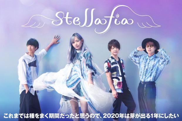 """""""新感覚ファンタジックバンドプロジェクト""""、stellafiaのインタビュー&動画メッセージ公開。全編英詞のポップでキュートなアプローチで、新たな一面見せた配信限定シングルを1/13リリース"""