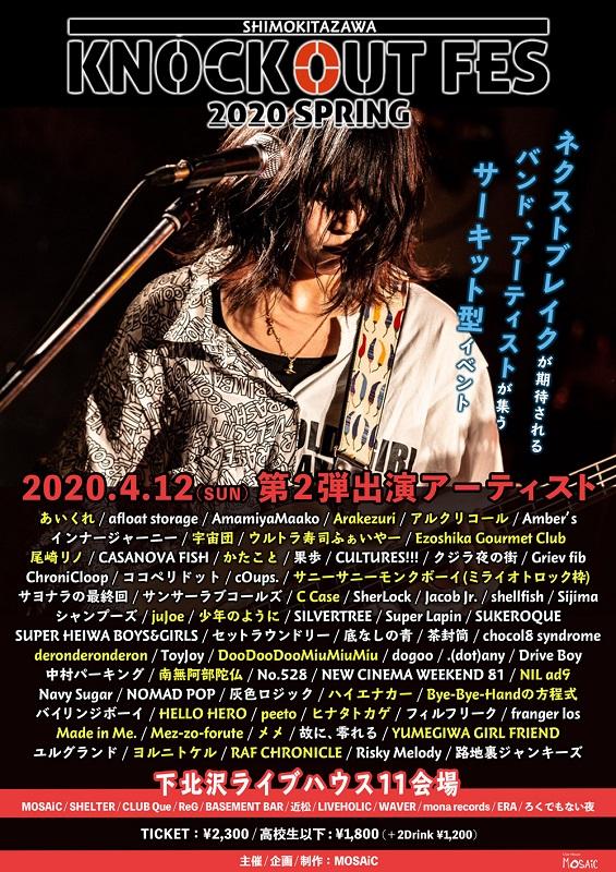 """4/12開催""""KNOCKOUT FES 2020 spring""""、第2弾出演者にアルクリコール、YUMEGIWA GIRL FRIEND、あいくれ、尾崎リノ、NIL ad9、deronderonderon、Made in Me.ら27組決定"""