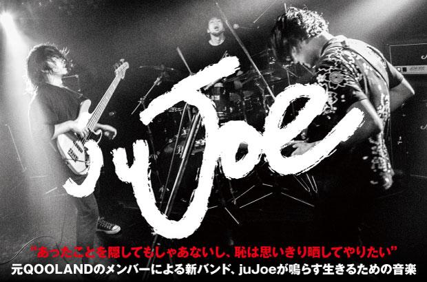 元QOOLANDのメンバーによる新バンド、juJoeのインタビュー公開。生きるための音楽を衝動的に鳴らす1stフル・アルバムを無料配布/配信中。明日1/26下北沢ERAでライヴ開催