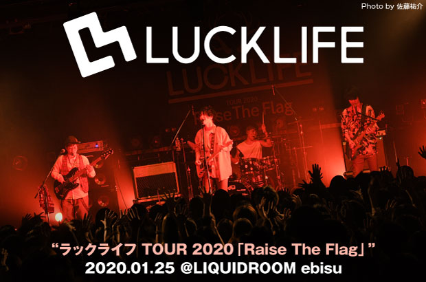 ラックライフのライヴ・レポート公開。再出発ミニ・アルバム・リリース・ツアー初日、バンドがこれまで選んできた道のりの正しさを証明したLIQUIDROOM公演をレポート