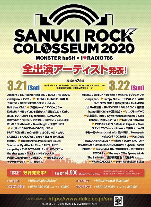 """SANUKI ROCK COLOSSEUM 2020""、第3弾出演者に9mm、マカロニえんぴつ、Creepy Nuts、オカモトコウキ(OKAMOTO'S)、WOMCADOLE、Suspended 4thら17組発表"
