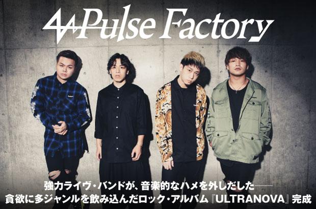 Pulse Factoryのインタビュー公開。強力ライヴ・バンドが、音楽的なハメを外しだした──貪欲に多ジャンルを飲み込んだロック・アルバム『ULTRANOVA』を明日2/12リリース