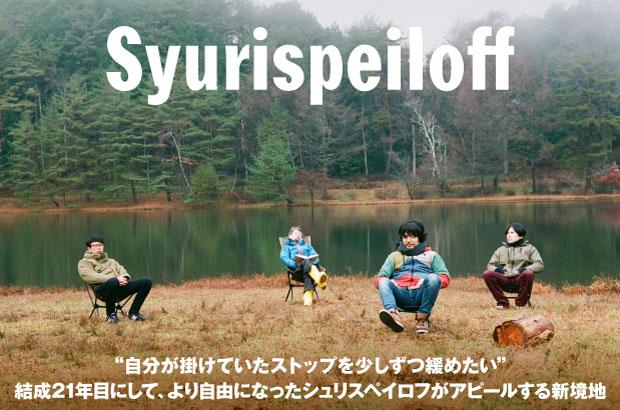 """シュリスペイロフのインタビュー公開。""""自分が掛けていたストップを少しずつ緩めたい""""――結成21年目にして、より自由になったバンドが新境地をアピールするニュー・アルバムをリリース"""