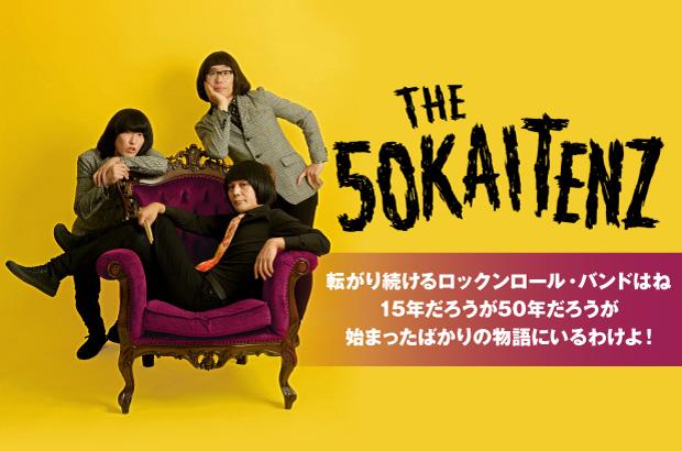 ザ50回転ズのインタビュー公開。観れば踊り出さずにはいられない、結成15周年ツアー渋谷クアトロ公演をパッケージしたバンド初のライヴDVDを3/4リリース