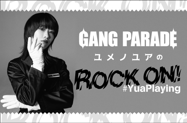 "GANG PARADE、ユメノユアのコラム""ROCK ON! #YuaPlaying""第6回公開。今回は""卒業ソング""をテーマに15曲をセレクト"