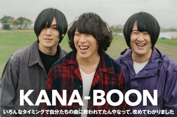 KANA-BOONのインタビュー&動画メッセージ公開。バンドの熱量や意志を伝えるキャリア初ベスト・アルバム&ニュー・シングル『スターマーカー』を3/4同時リリース