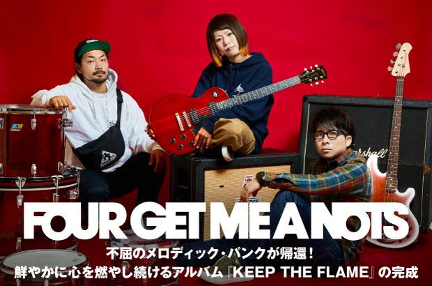 FOUR GET ME A NOTSのインタビュー&動画メッセージ公開。極上のメロディック・パンクで鮮やかに心を燃やし続ける、約5年ぶりのニュー・アルバム『KEEP THE FLAME』を明日3/4リリース