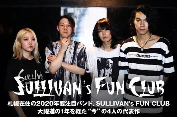 """札幌在住の2020年要注目バンド、SULLIVAN's FUN CLUBのインタビュー公開。大躍進の1年を経た""""今""""の4人の代表作と言える初全国流通盤を明日3/4リリース"""