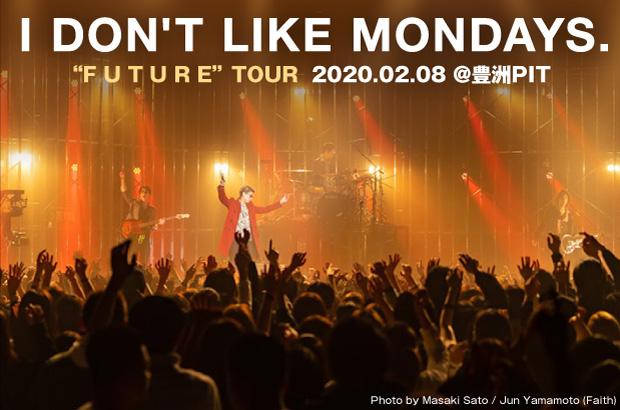 I Don't Like Mondays.のライヴ・レポート公開。アルバム・リリース・ツアー最終日、選び抜いた音やアレンジ・センスでバンドの今を窺わせた、満員の豊洲PIT公演をレポート