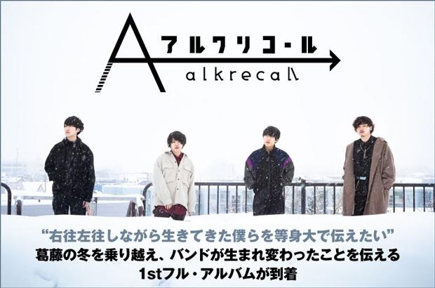 北海道在住の4ピース・バンド、アルクリコールのインタビュー公開。葛藤の冬を乗り越え、バンドが生まれ変わったことを伝える1stフル・アルバム『ホワイトブルーとハル』を明日3/18リリース