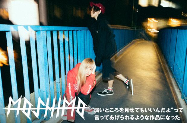 MOSHIMOのインタビュー&動画メッセージ公開。困難を乗り越えたリアルタイムの心情や、聴いてくれる人への想いが詰まったセルフ・プロデュース・アルバム『噛む』を明日3/18リリース