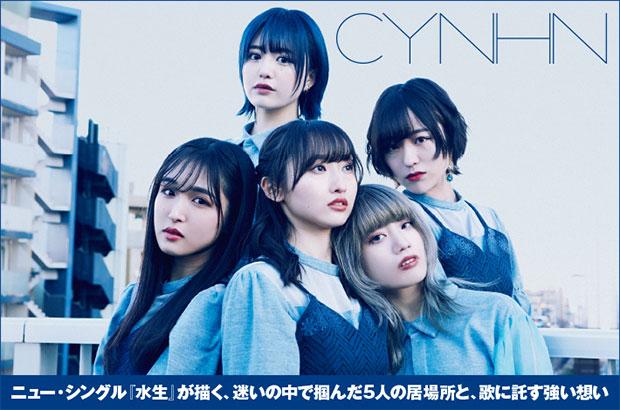 5人組ヴォーカル・ユニット、CYNHNの特集公開。迷いの中で掴んだ5人の居場所と、歌に託す強い想いを描くニュー・シングル『水生』を本日3/18リリース