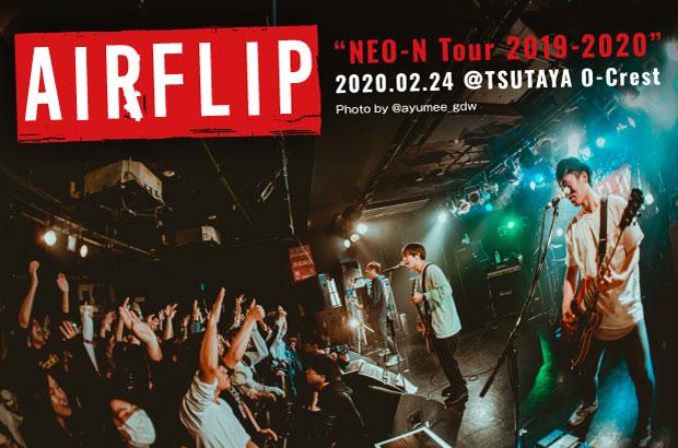 AIRFLIPのライヴ・レポート公開。メジャー初フル・アルバム『NEO-N』レコ発ツアー最終日、満員の観客と一体となり、ライヴハウスを生きる糧にするバンドの信念滲ませた一夜をレポート