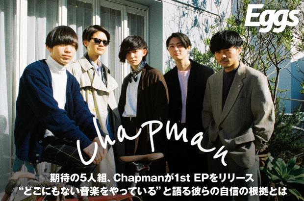 平均年齢25歳の5人組バンド、Chapmanのインタビュー&動画メッセージ公開。ブラック・ミュージックを基調にシティ・ポップにも通じる音楽鳴らす、初の全国流通盤『CREDO』を4/15リリース