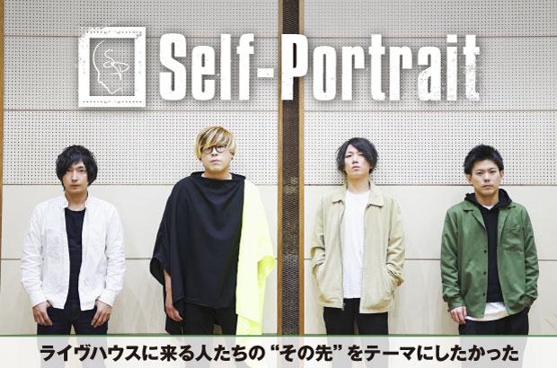 """大阪寝屋川発のロック・バンド、Self-Portraitのインタビュー公開。聴き手の""""日常""""にテーマを置き、バンドの新機軸となる曲調に挑戦した充実作『未来マテリアル』を4/8リリース"""