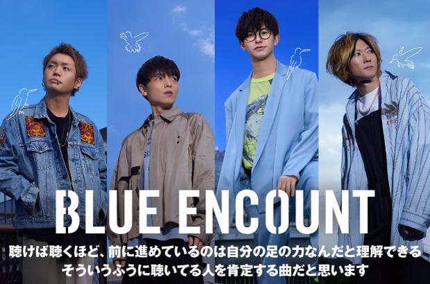 """BLUE ENCOUNTのインタビュー&動画メッセージ公開。イノセントなギター・ポップの空気感たっぷりな、""""あひるの空""""新OP曲の初デジタル・シングル「ハミングバード」を4/8リリース"""