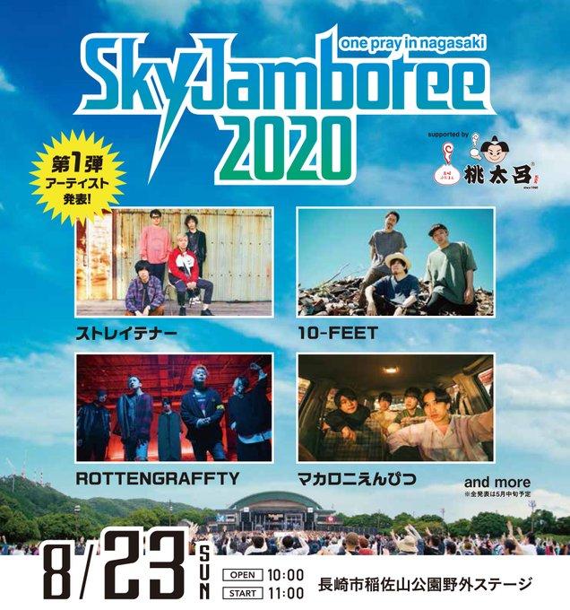 """8/23開催""""Sky Jamboree 2020""""、出演アーティスト第1弾にストレイテナー、マカロニえんぴつ、10-FEET、ROTTENGRAFFTYの4組"""