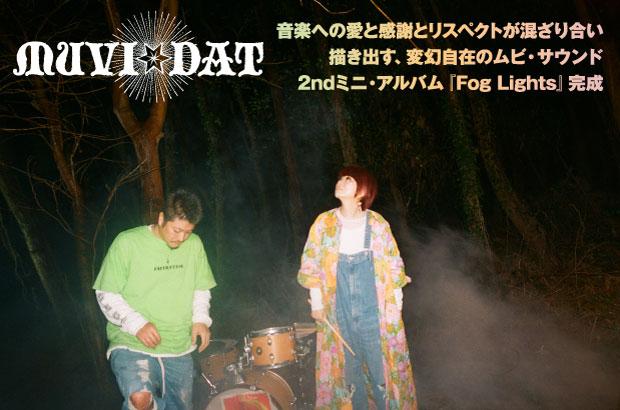 Uqui&MAH(SHAKALABBITS)によるプロジェクト、Muvidatのインタビュー&動画メッセージ公開。変幻自在のムビ・サウンドを描き出す2ndミニ・アルバムを本日4/29リリース
