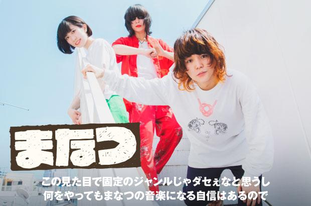 町田発の凸凹3ピース・ロックンロール・バンド、まなつのインタビュー公開。異なるカラーでバンドの音楽的なレンジを体現する3ヶ月連続デジタル・シングルをリリース