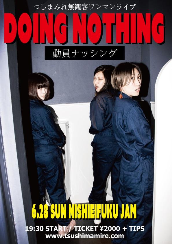 """つしまみれ、無観客ワンマン・ライヴ""""Doing Nothing(動員ナッシング)""""6/28開催決定"""