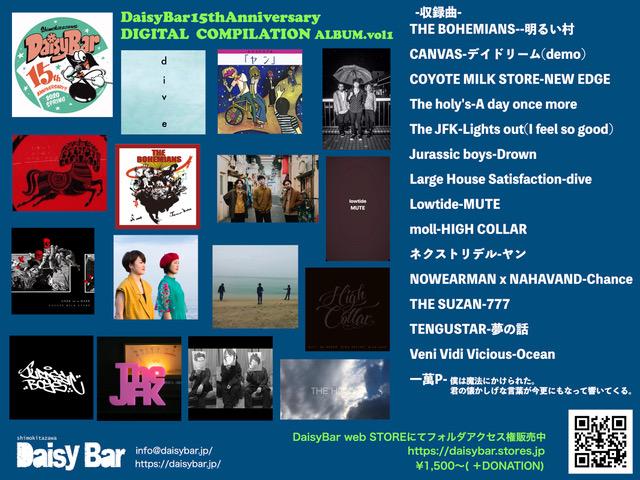 Large House Satisfaction、THE BOHEMIANS、THE SUZANら15バンド参加。下北沢DaisyBar 15周年記念デジタル・コンピレーション・アルバムがリリース